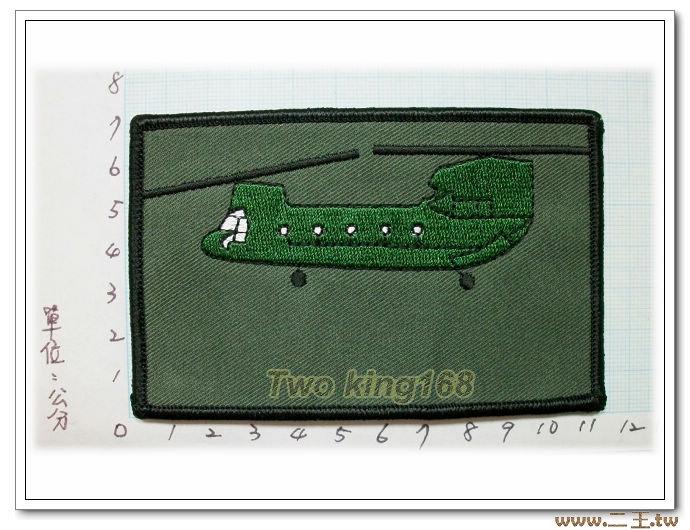 ★☆陸航CH47臂章★☆陸航空運營臂章★
