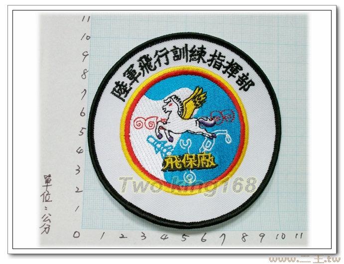 ★☆陸軍飛訓部飛保廠臂章 (明視度) 4-47