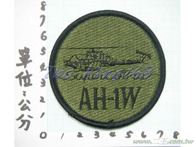 ★☆AH-1W攻擊直升機臂章★陸軍 陸航 迷彩服