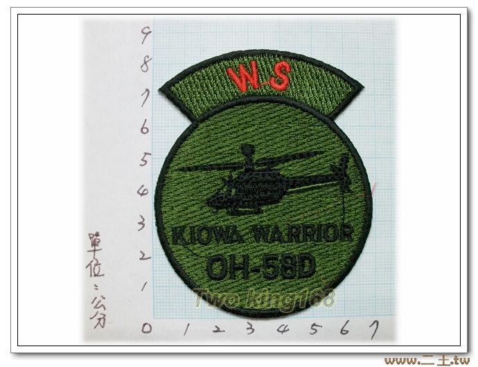★☆OH58D戰搜直昇機臂章★陸軍 迷彩服 陸航