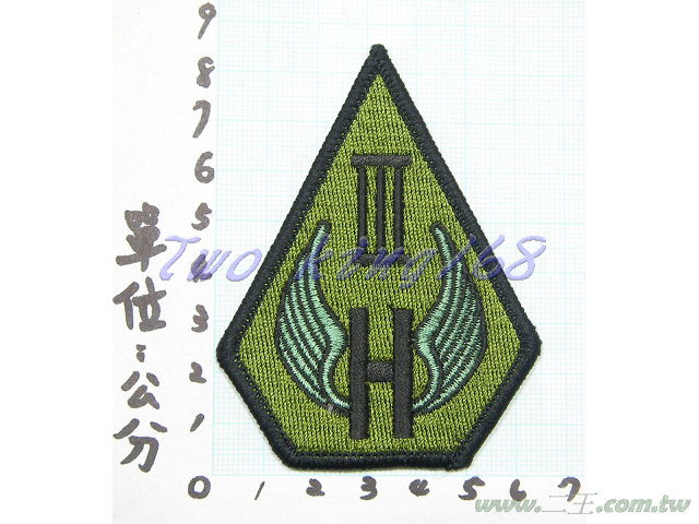 ★☆陸航603旅臂章(黑字低視度)16-5★ 迷彩服 陸軍 國軍