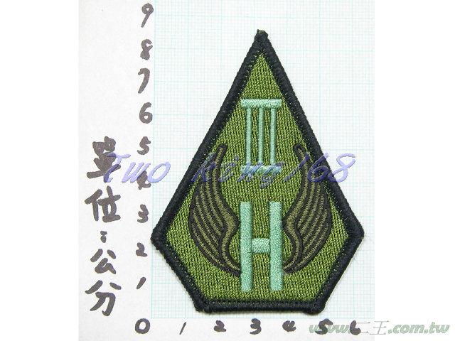 ★☆陸航603旅臂章(綠字低視度)16-5-1★ 陸軍 迷彩服
