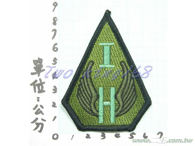 ★☆陸航601旅臂章(綠字低視度)16-3★陸軍 迷彩服