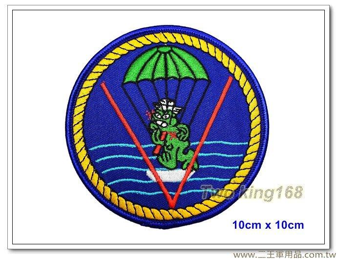 中華民國海軍水中爆破大隊臂章(UDU) #胖青蛙#三棲蛙人【100-1】一片80元