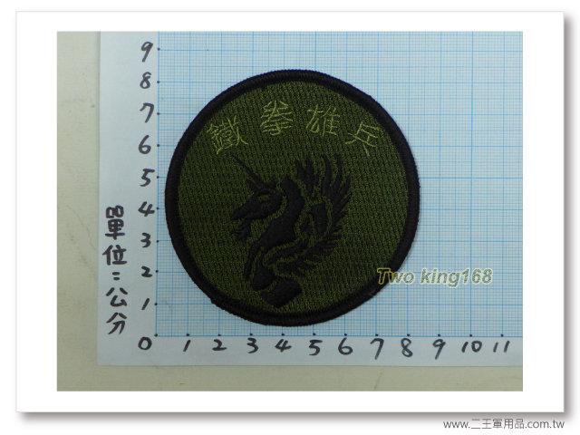 海軍海鋒大隊臂章★☆海軍臂章2-12-1★☆低視度