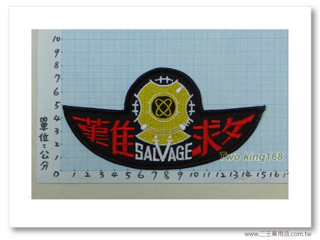 海軍救難大隊臂章-國內110-95元
