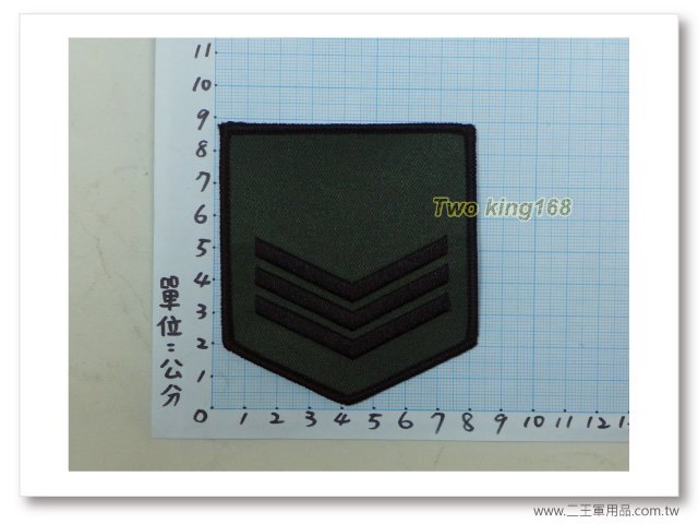 海軍士兵階級臂章(上兵)-15元