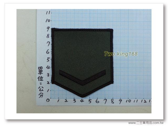 海軍士兵階級臂章(二兵)-15元