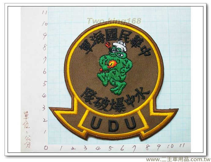 60年代早期中華民國海軍水中爆破隊-國內100