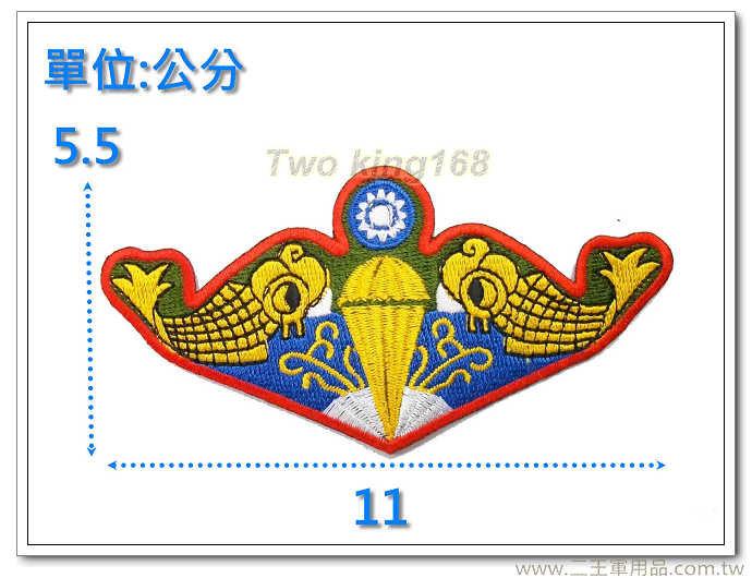 海軍爆破大隊(紅邊)-海軍臂章2-13-1