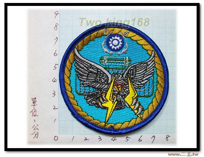 海軍海洋監偵指揮部臂章★海軍海監指揮部★海軍觀通部★海軍臂章1-8★明視度