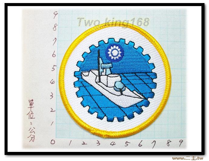 ★☆海發中心臂章★☆海軍臂章1-10★