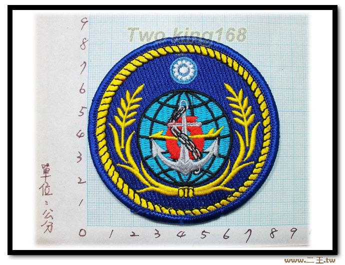 ★☆海測局臂章☆海軍臂章1-7★ 海軍海洋測量局
