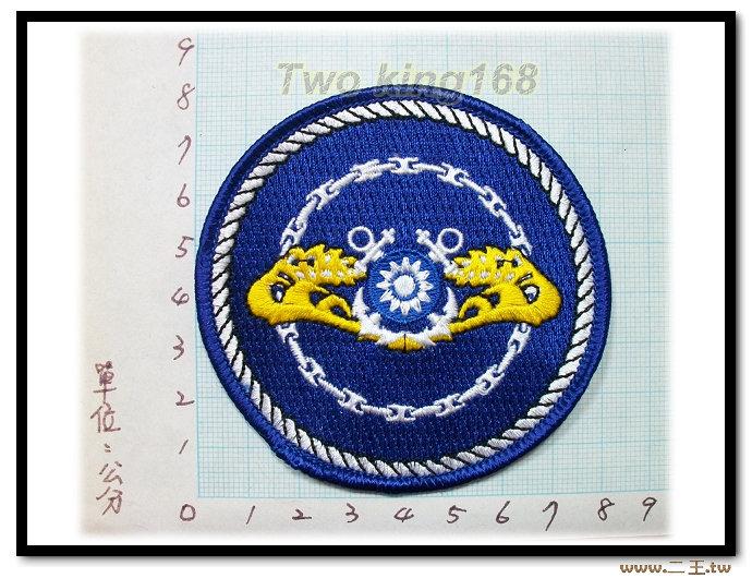 ★☆海軍官校臂章★☆海軍臂章1-3★