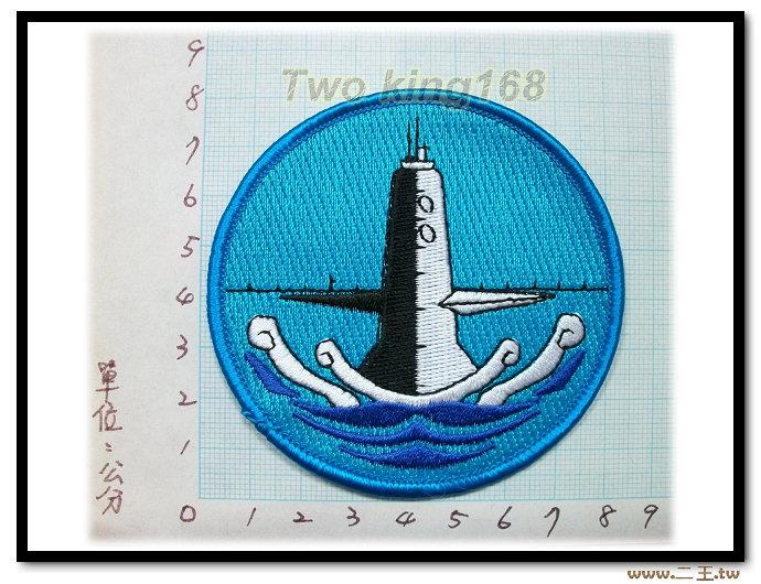 ★☆海軍256艦隊臂章★☆海軍臂章2-10★