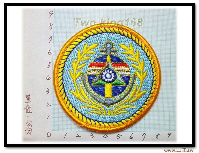 ★☆海軍151艦隊臂章★☆海軍臂章2-6★