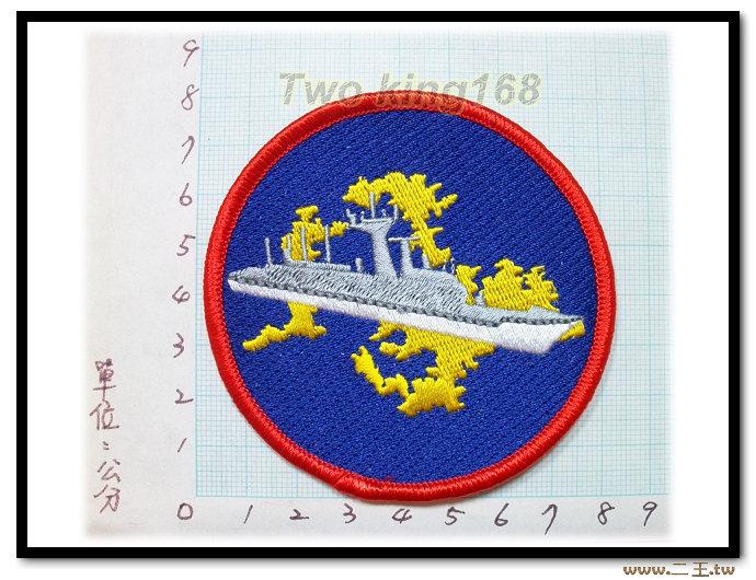 ★☆海軍146艦隊臂章★☆海軍臂章2-5★
