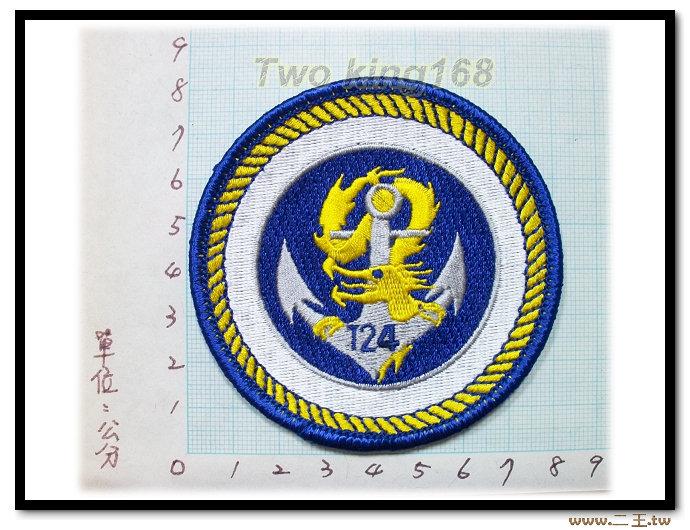 ★☆海軍124艦隊臂章★☆海軍臂章2-2★