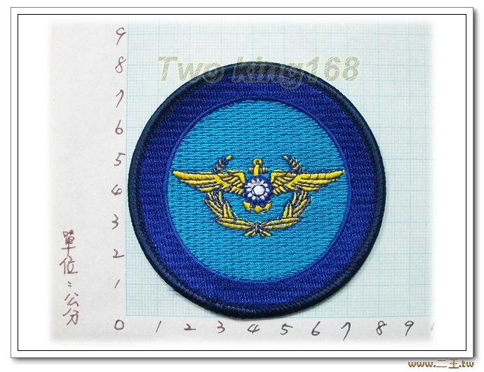 ★☆海軍航空指揮部隊臂章★☆海軍臂章1-14★