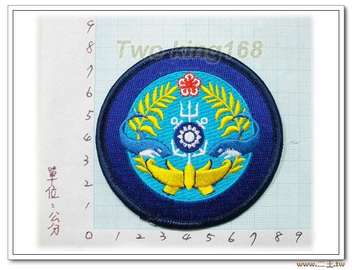 ★☆海軍海蛟大隊臂章★☆海軍臂章2-11★
