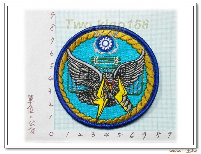 ★☆海軍觀通部臂章☆海軍臂章1-8★