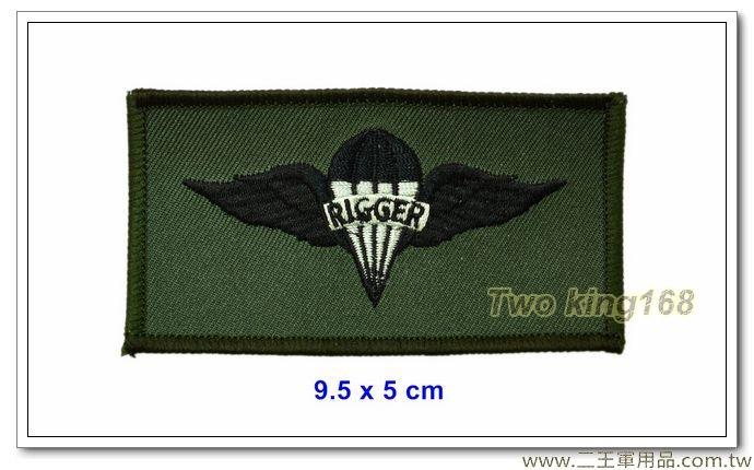 保傘傘徽胸章(綠邊) #傘兵徽章【6-19】