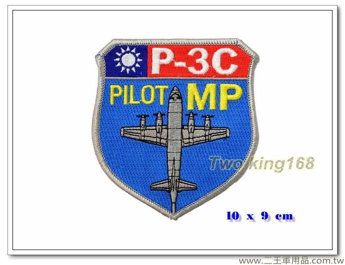 空軍P-3C獵戶座海上巡邏反潛機機種臂章【空軍臂章11-5-12】