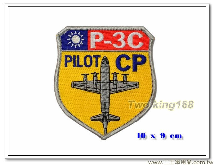 空軍P-3C獵戶座海上巡邏反潛機機種臂章【空軍臂章11-5-13】