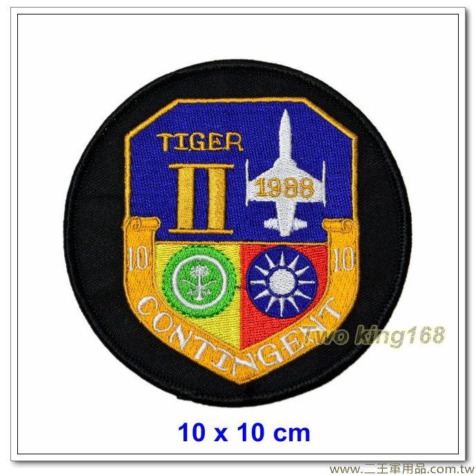 空軍大漠特遣隊第10梯次隊徽臂章 #空軍臂章【12-4-4】