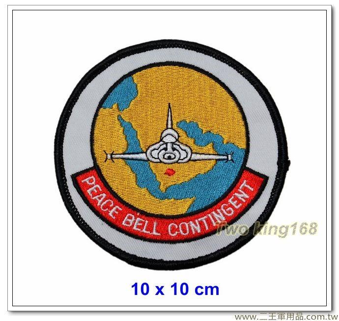 空軍大漠特遣隊第11梯次隊徽臂章 #空軍臂章【12-4-5】