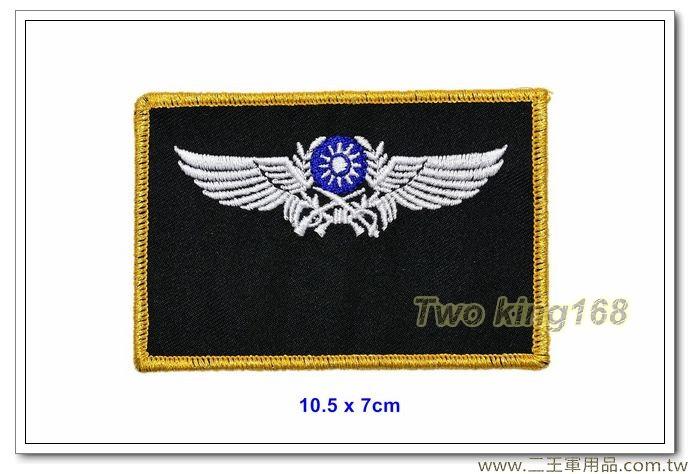 陸航飛行胸章(金蔥邊框)