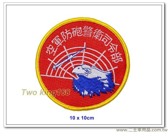 早期空軍防砲警衛司令部臂章 #空軍臂章12-1