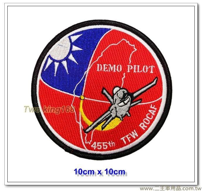 空軍455聯隊DEMO PILOT圓臂章【空軍臂章10-62】