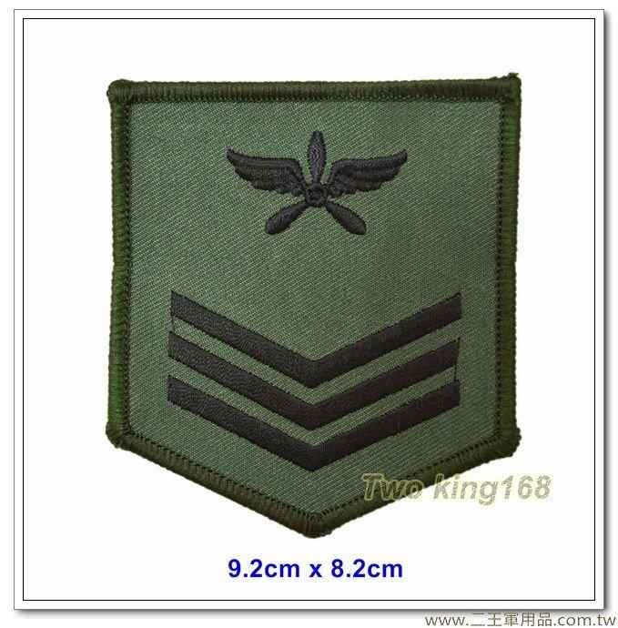 空軍上兵臂章(綠邊)(國軍數位迷彩服專用)(空軍階級臂章)