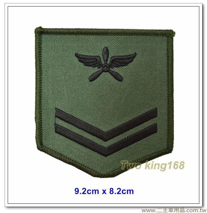 空軍一兵臂章(綠邊)(國軍數位迷彩服專用)(空軍階級臂章) 一片10元
