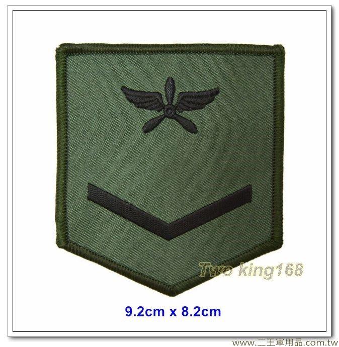 空軍二兵臂章(綠邊)(國軍數位迷彩服專用)(空軍階級臂章)