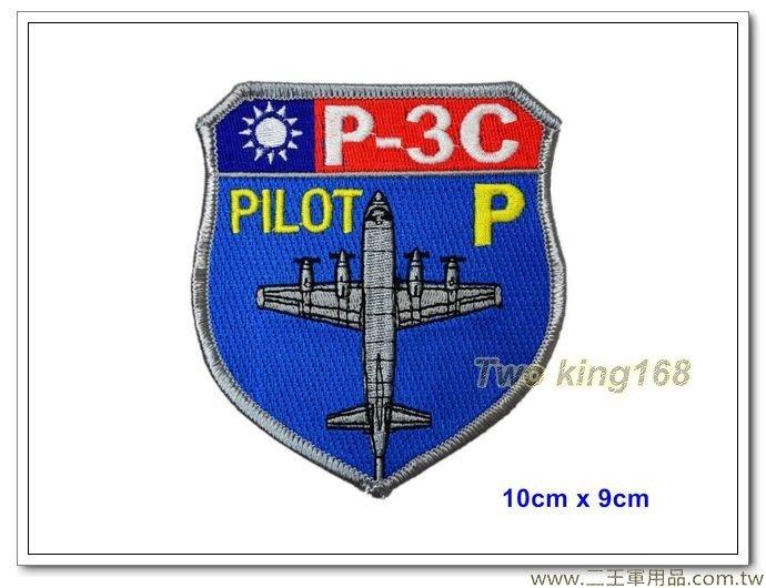 空軍P-3C獵戶座海上巡邏反潛機機種臂章【空軍臂章11-5-11】100元
