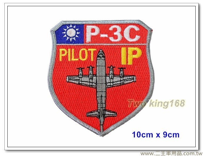 空軍P-3C獵戶座海上巡邏反潛機機種臂章【空軍臂章11-5-10】100元