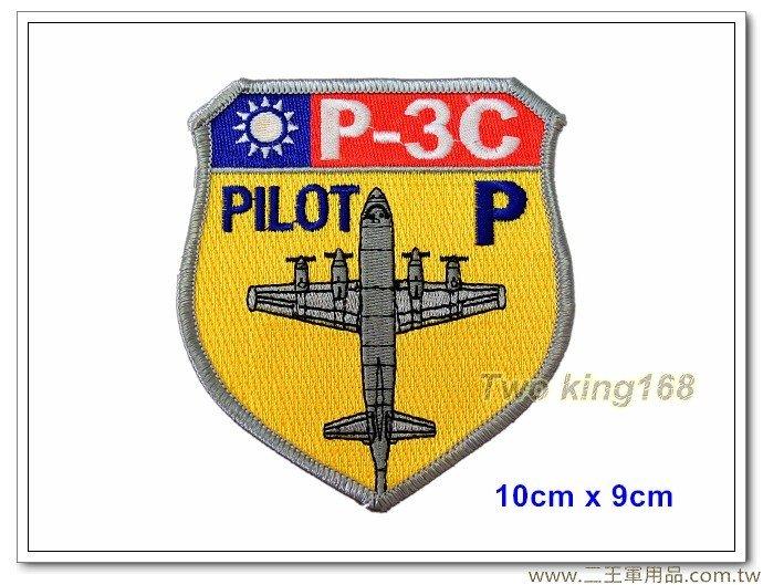 空軍P-3C獵戶座海上巡邏反潛機機種臂章【空軍臂章11-5-9】100元
