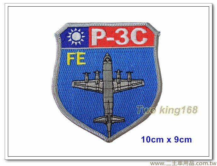 空軍P-3C獵戶座海上巡邏反潛機機種臂章【空軍臂章11-5-8】100元