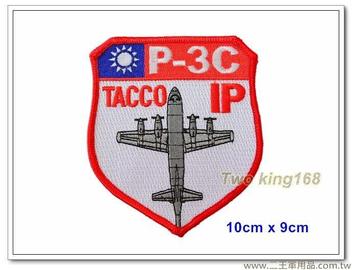 空軍P-3C獵戶座海上巡邏反潛機機種臂章【空軍臂章11-5-7】100元