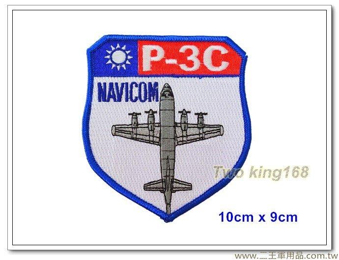 空軍P-3C獵戶座海上巡邏反潛機機種臂章【空軍臂章11-5-6】100元
