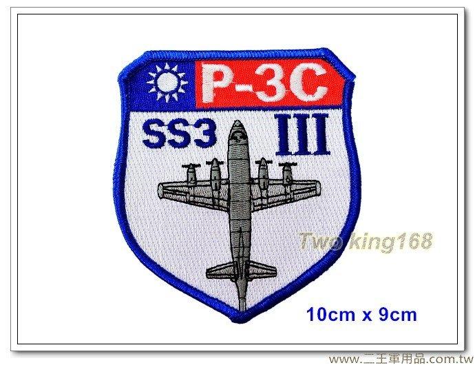 空軍P-3C獵戶座海上巡邏反潛機機種臂章【空軍臂章11-5-4】100元