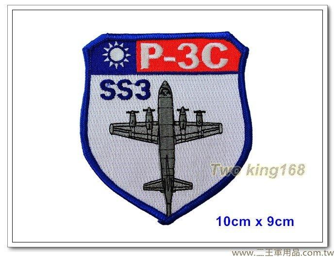 空軍P-3C獵戶座海上巡邏反潛機機種臂章【空軍臂章11-5-3】100元