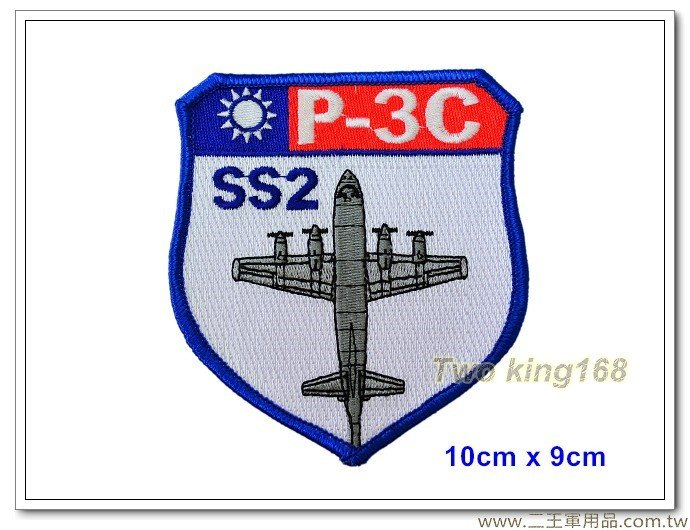 空軍P-3C獵戶座海上巡邏反潛機機種臂章【空軍臂章11-5-2】100元
