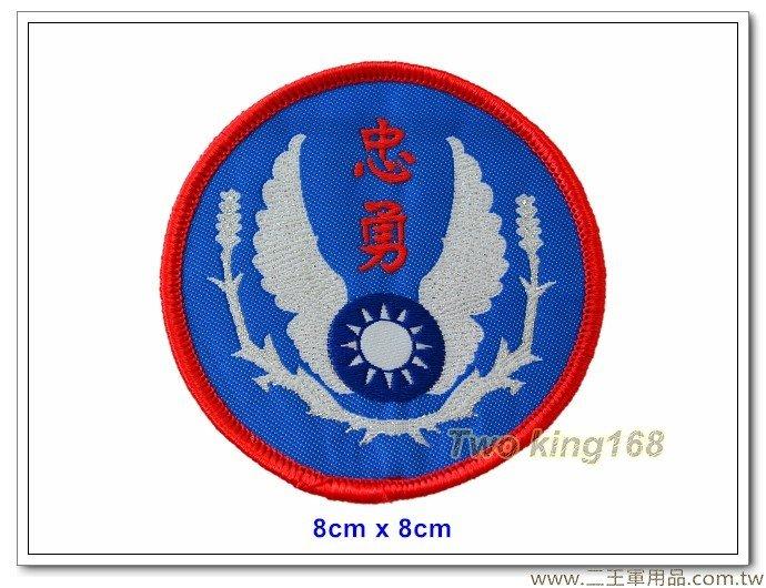 空軍司令部臂章(軍便服專用) #忠勇臂章 【空軍臂章1-1-1】一片40元