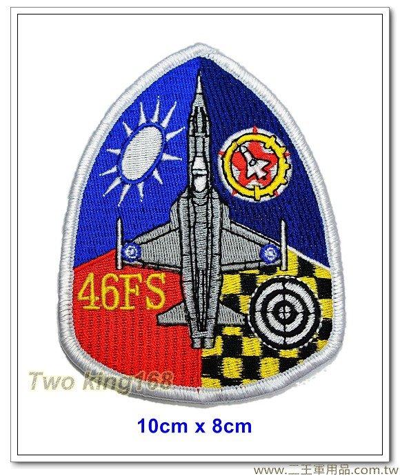 空軍第46戰術中隊(46FS)假想敵中隊 #空軍臂章【10-47-1】一片80元