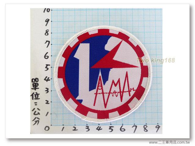 -空軍第一後勤指揮部(早期)(明視度)(圓形)-空軍臂章-1-14-1-40元