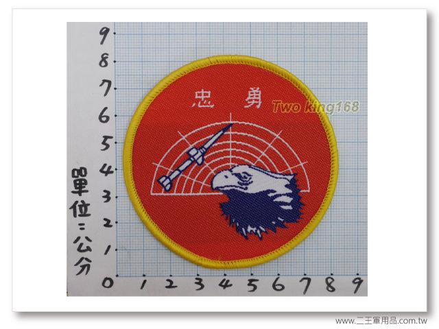空軍防空砲兵指揮部臂章麻雀飛彈(明視度新式中飛彈)-空軍臂章-9-11-5一片30元