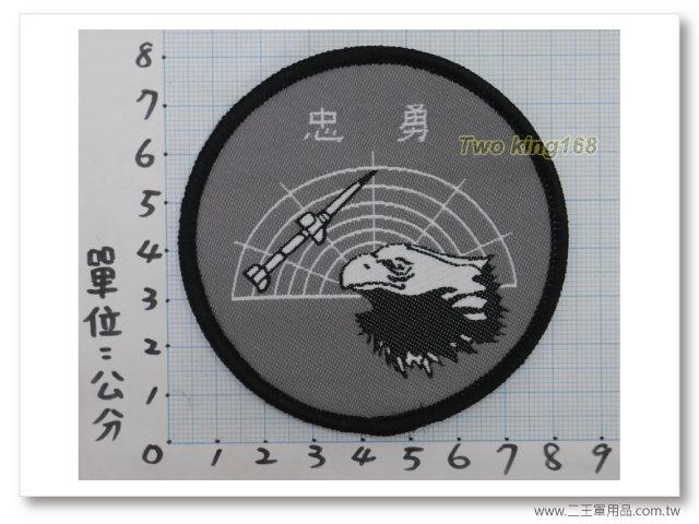 空軍防空砲兵指揮部臂章麻雀飛彈(低視度新式中飛彈)-空軍臂章-9-11-6一片30元